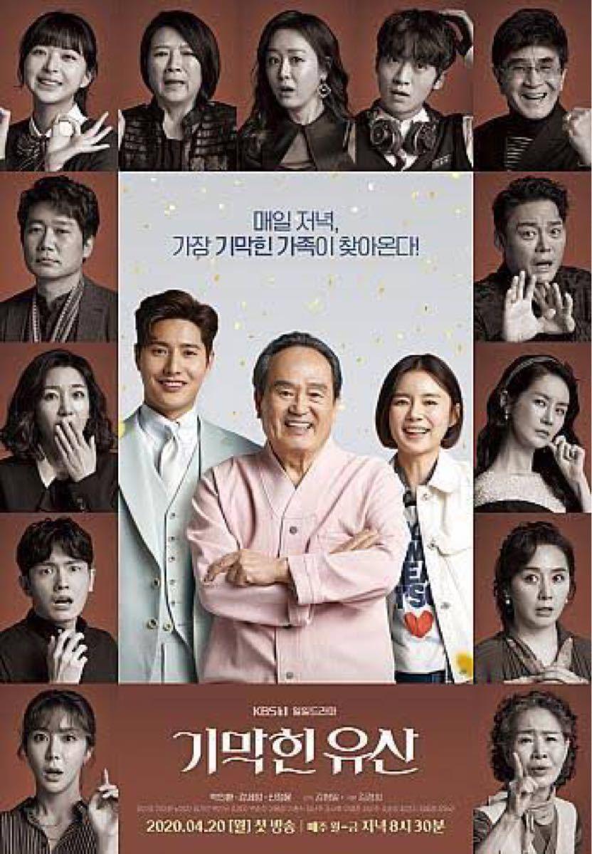 韓国ドラマ 素晴らしい遺産 Blu-ray レーベル印刷なし