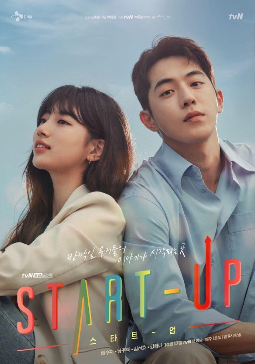 韓国ドラマ スタートアップ Blu-ray レーベル印刷なし