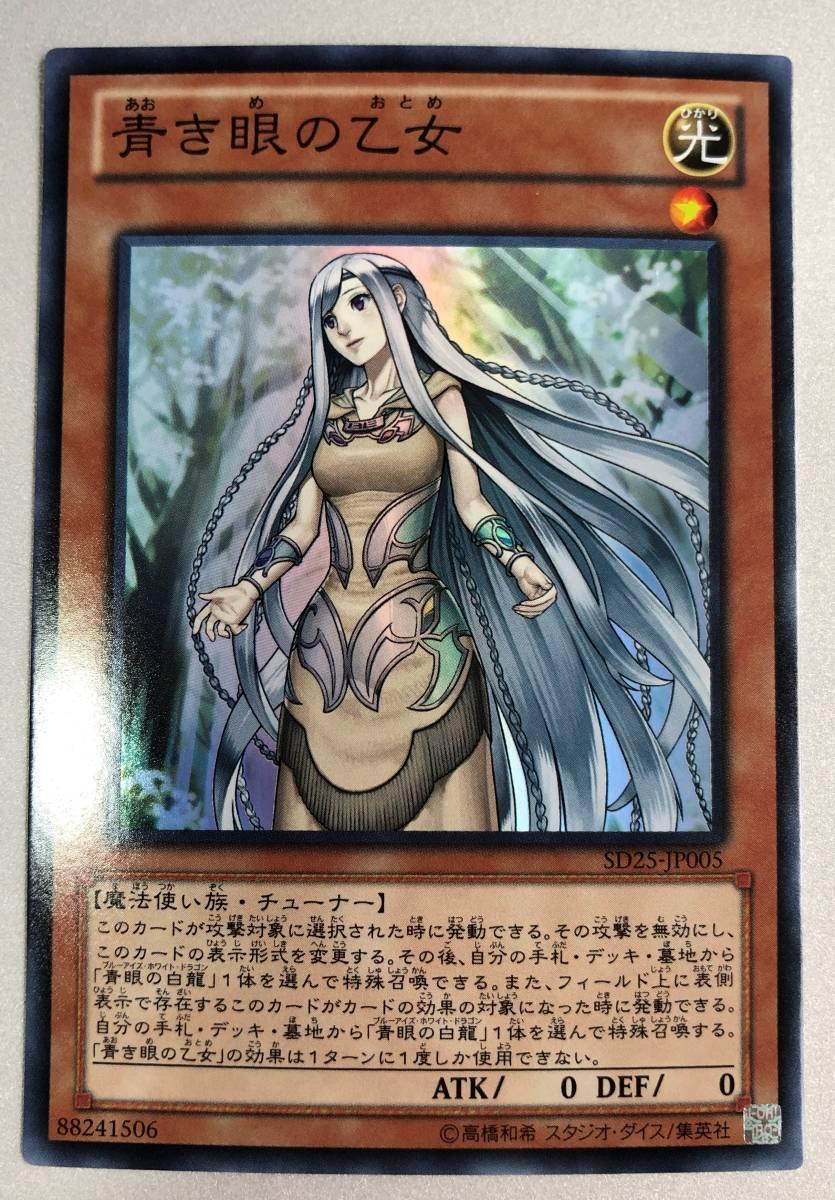 遊戯王 カード 青き眼の乙女 スーパーレア_画像1