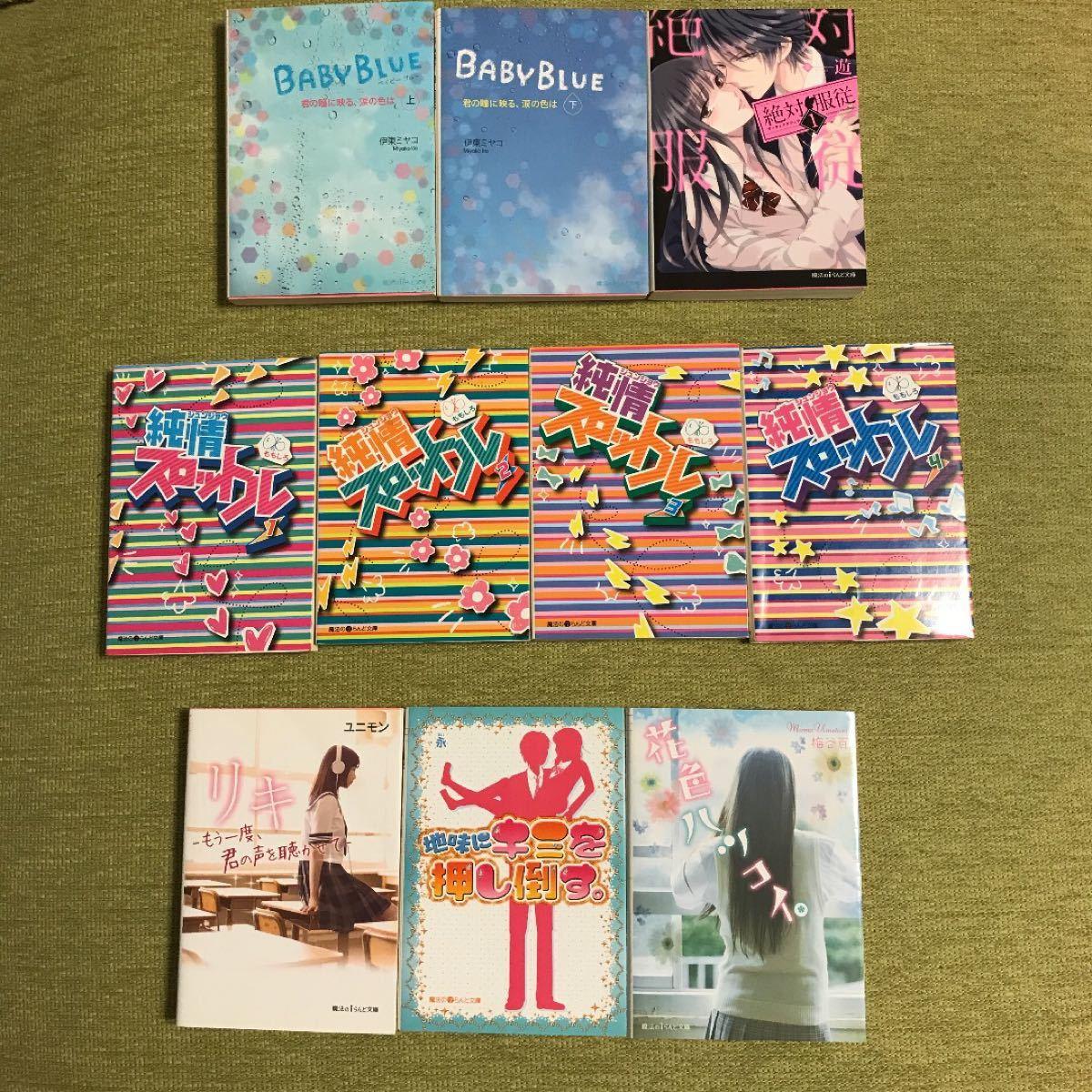 ケータイ小説 魔法のiらんど 単行本 65冊 まとめ売り バラ売り 携帯小説
