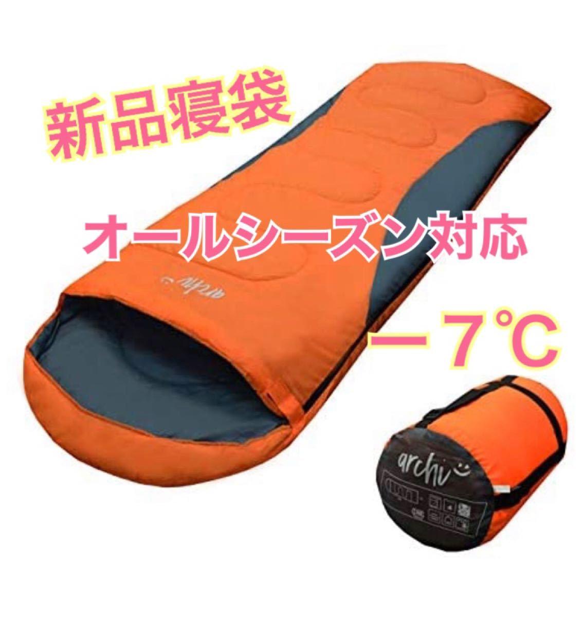 大人気 寝袋 オールシーズン -7℃ シュラフ 封筒型 釣り 登山 防災 車中泊 夜勤 キャンプ アウトドア ソロキャン オレンジ