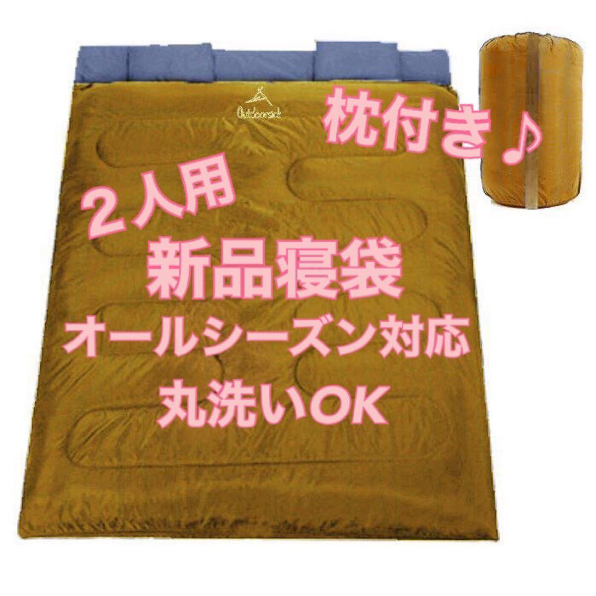 寝袋 2人用 枕付き セパレート 連結 オールシーズン 丸洗い シュラフ キャンプ アウトドア 防災 避難 釣り 登山 -5℃