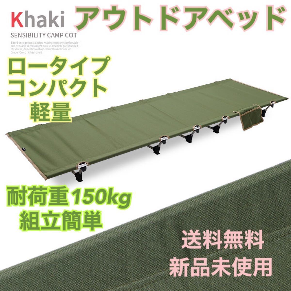 新品 値下げ コット アウトドアベッド キャンプ 簡易ベッド 折りたたみベッド ローコット 軽量 アウトドア カーキ 黒 ベッド