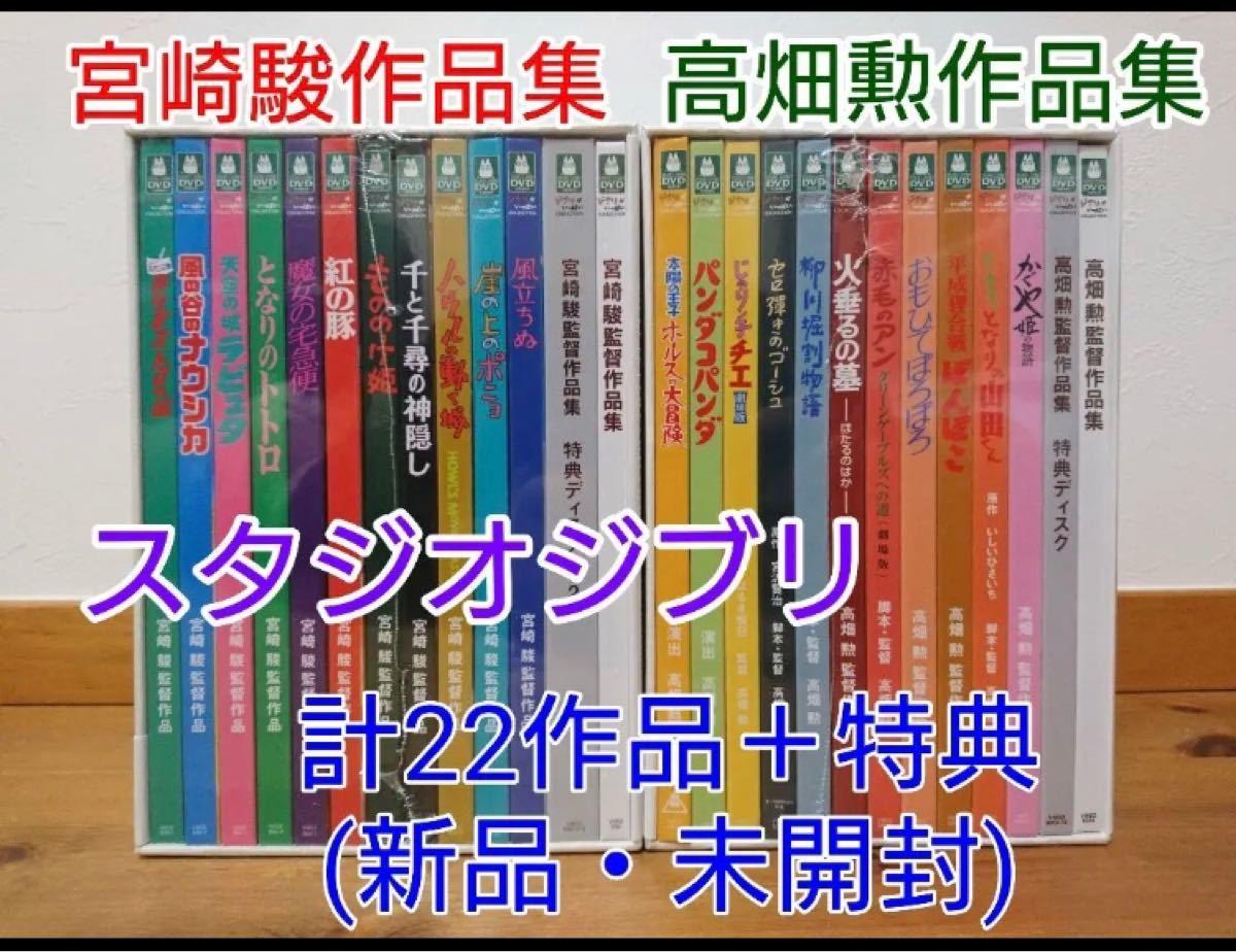 スタジオジブリ 宮崎駿・高畑勲 両監督作品集 DVD