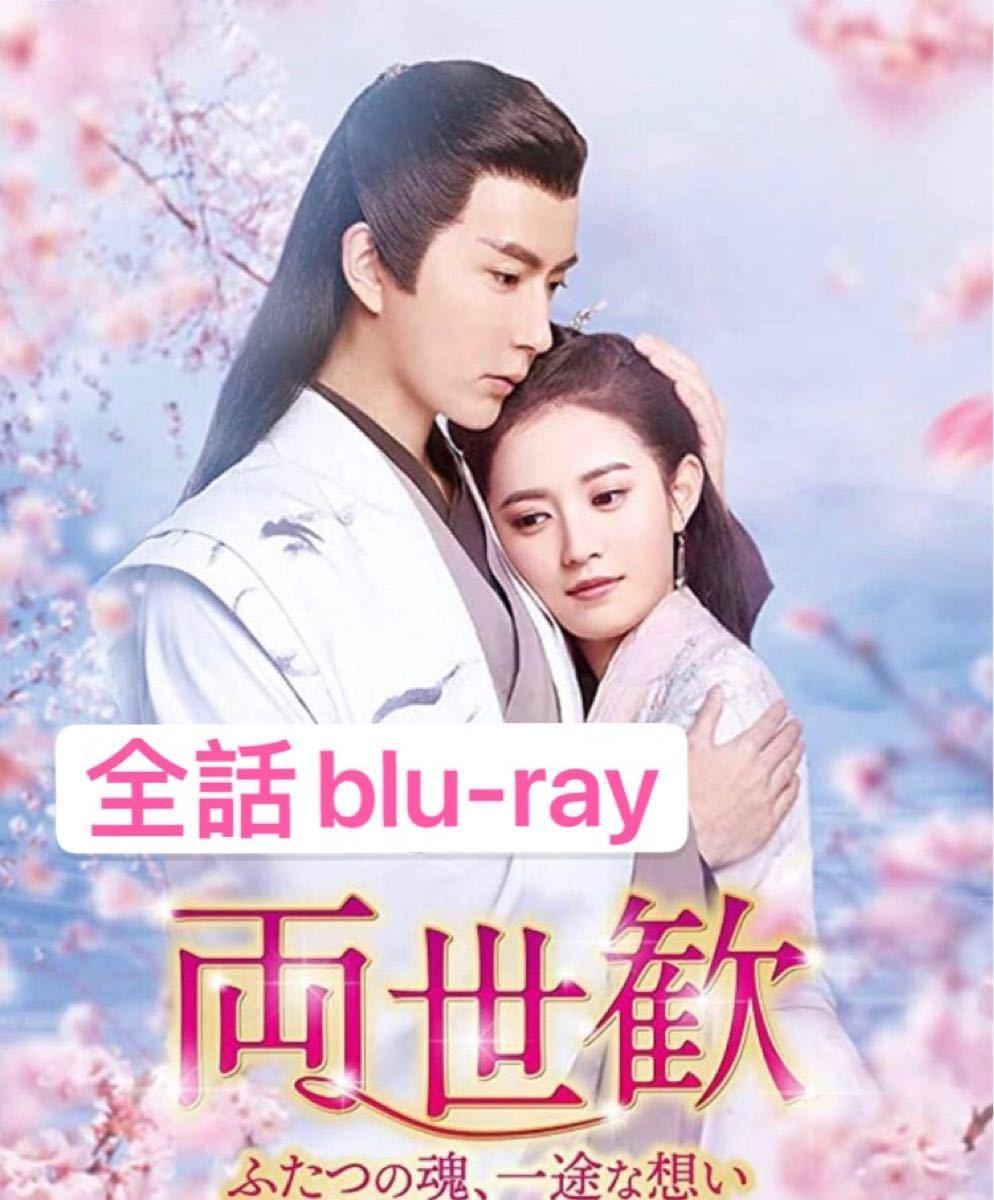 中国ドラマ 両世歓-ふたつの魂、一途な想い-BluRay全話