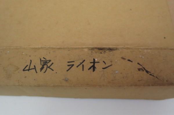HX131A 山家久幸 リトグラフ 1988年作 4/50 ライオン えんぴつサイン入り 外箱付 額付_画像10