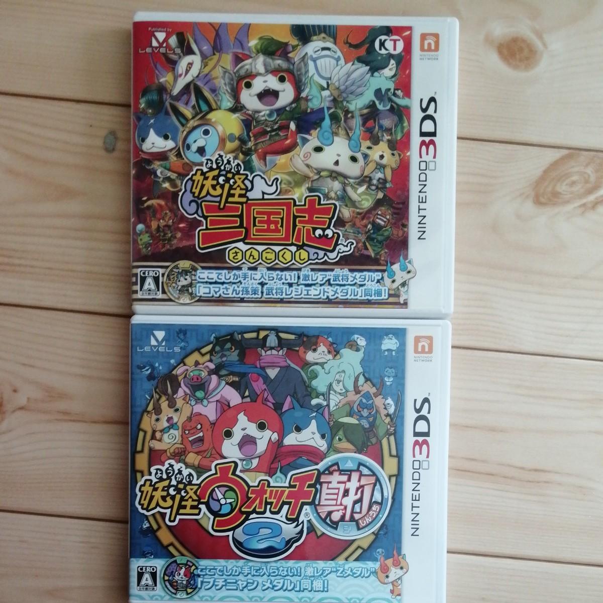 妖怪ウォッチ  妖怪三国志  真打   3DS ソフト  セット  ケース付  メダルなし