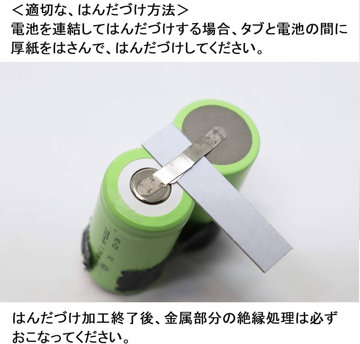 ★22.5x34mm NI-MH 4/5 SC ニッケル水素 セル タブ付 エアガン 電動ガン ドライバー ドリル 工具 掃除機 インパクト 充電池 バッテリー03_画像4
