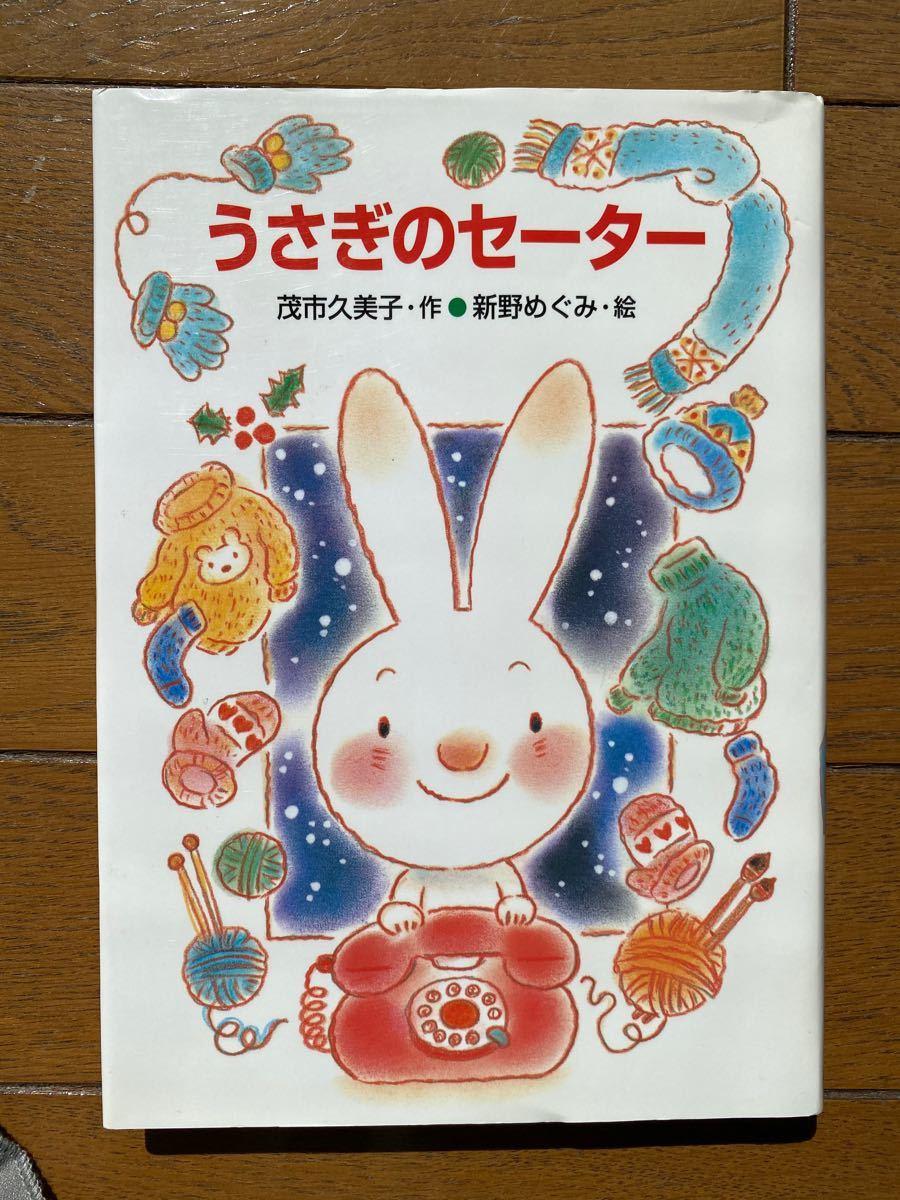 うさぎのセーター/茂市久美子/新野めぐみ