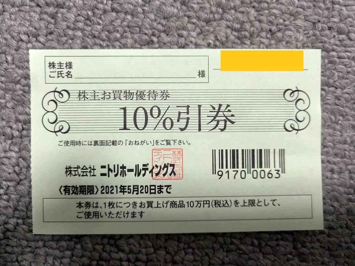 【匿名配送】 ニトリ 株主優待券(10%OFF)2021/5/20迄   ~未使用~(匿名配送&追跡可能) _画像1