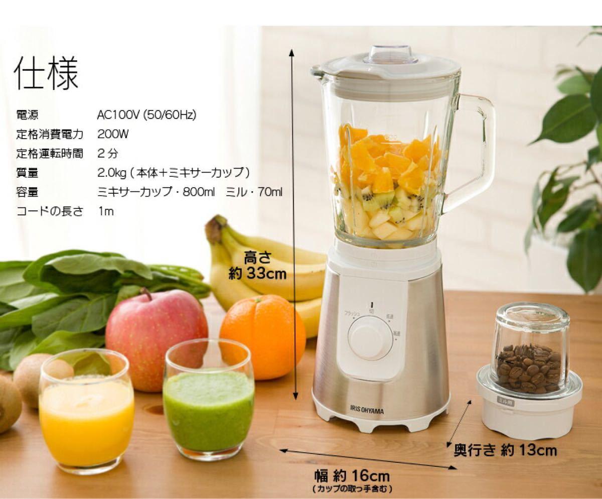 ◆【新品】ミル付きミキサー IJM-M800-W