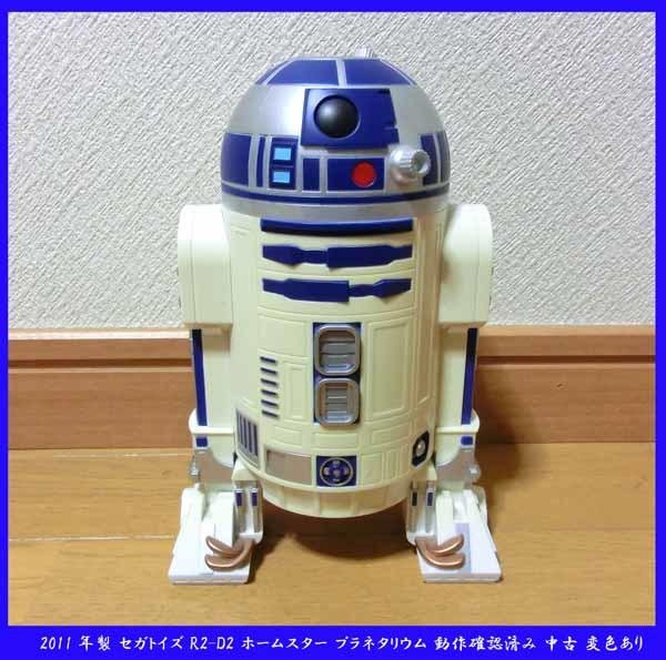 ■2011年製 セガトイズ R2-D2 ホームスター プラネタリウム 動作確認済み 中古 変色あり 全長約21cm前後