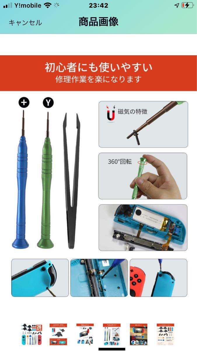 ジョイコン 修理 【2020最新型26 in1 ジョイコン修理セットfor Switch NS 】ジョイコン スイッチ 修理