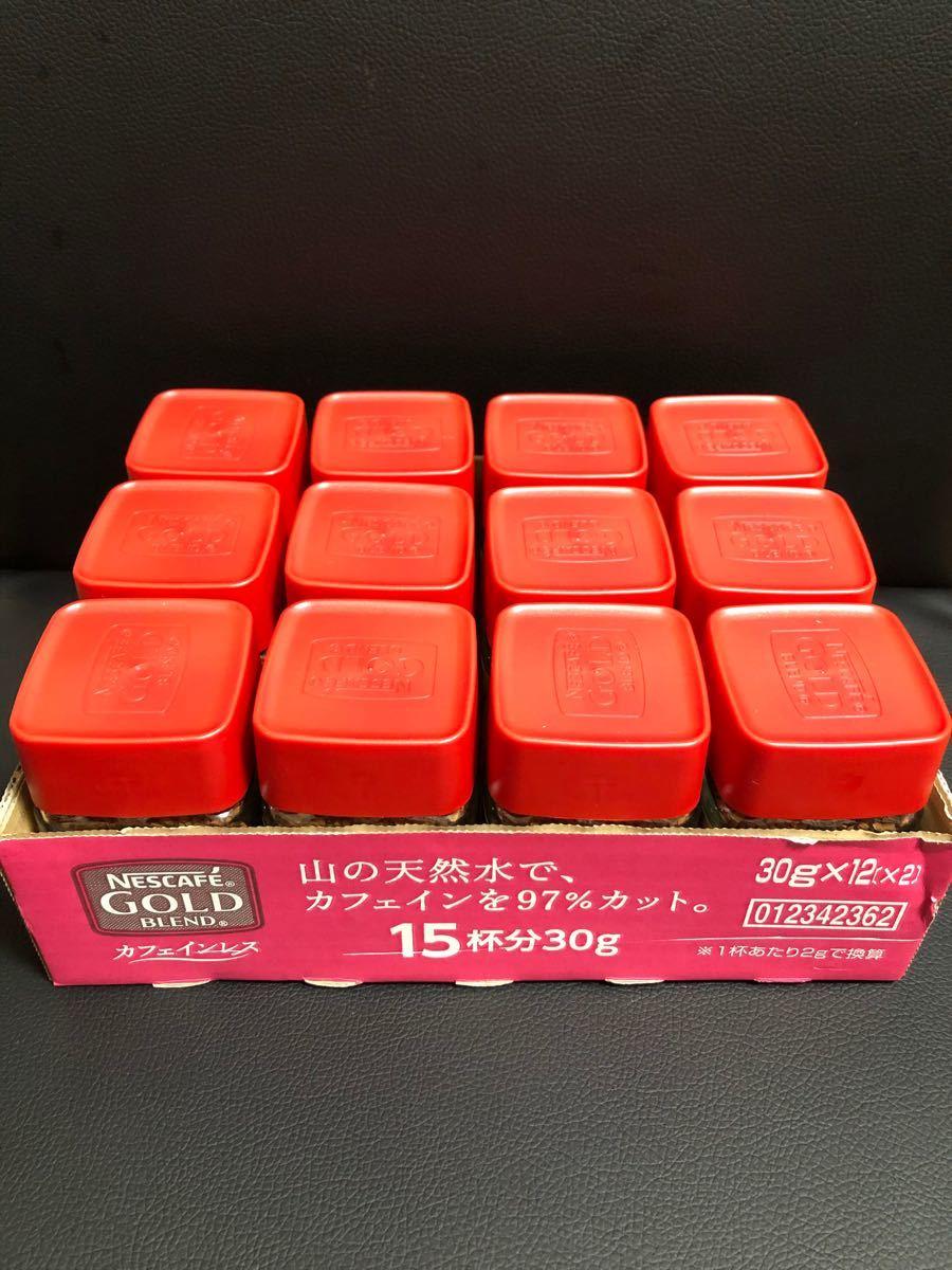 ネスカフェゴールドブレンド カフェインレス 30g×12個セット NESCAFE