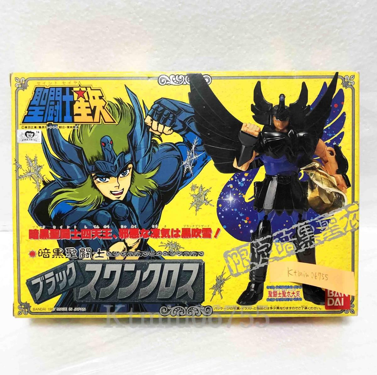 1円~  聖闘士星矢 聖衣 大系 ブラック スワンクロス 昭和 当時物 フィギュア  超合金 少年ジャンプ