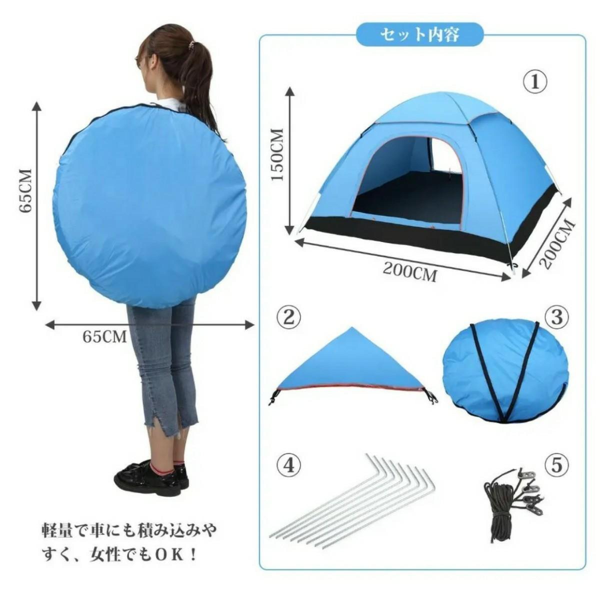 人気 簡単組立 ワンタッチテント 3-4人用 アウトドア キャンプ 新品