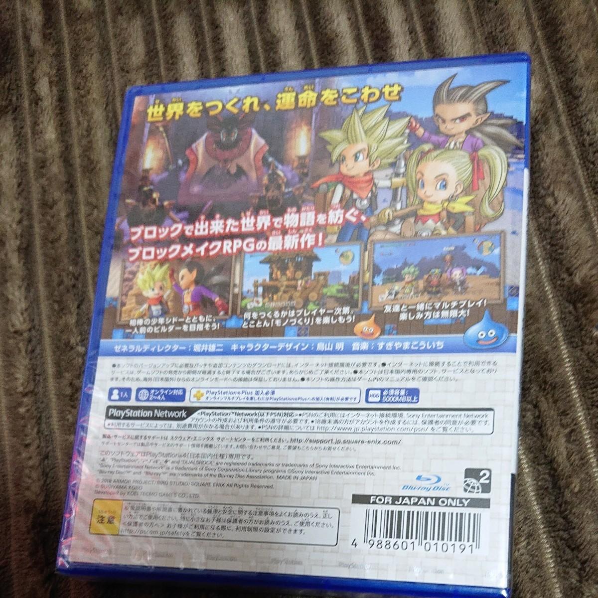 新品未開封!【PS4】 ドラゴンクエストビルダーズ2 破壊神シドーとからっぽの島 [通常版]
