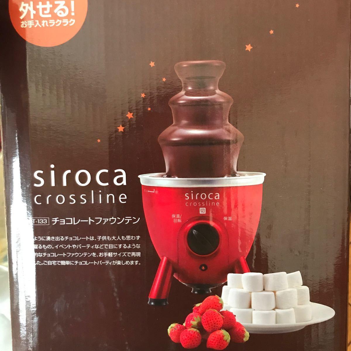 siroca チョコレートファウンテン レッド