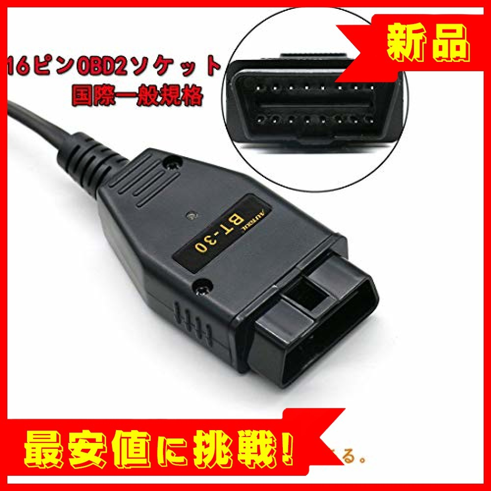 【新品×最安!】BT-30 Shengshou 車バッテリー配線 メモリセーバー OBD2アダプター メモリーバックアップ コネ_画像3