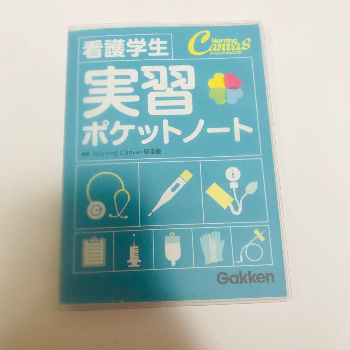 看護学生実習ポケットノート/NursingCanvas編集室