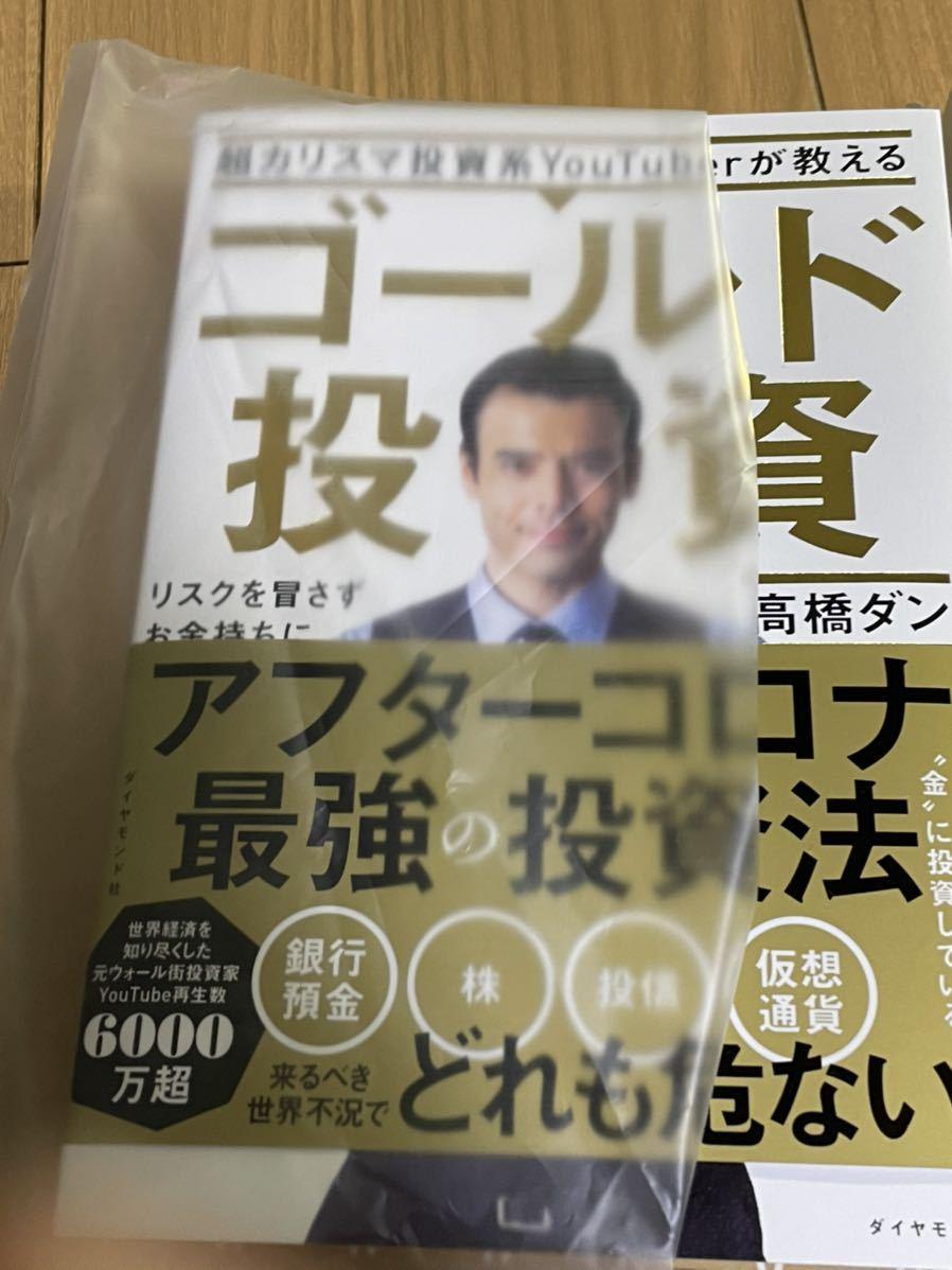 【匿名配送】高橋ダン ゴールド投資とウォール街で学んだ勝利の方程式 2冊セット