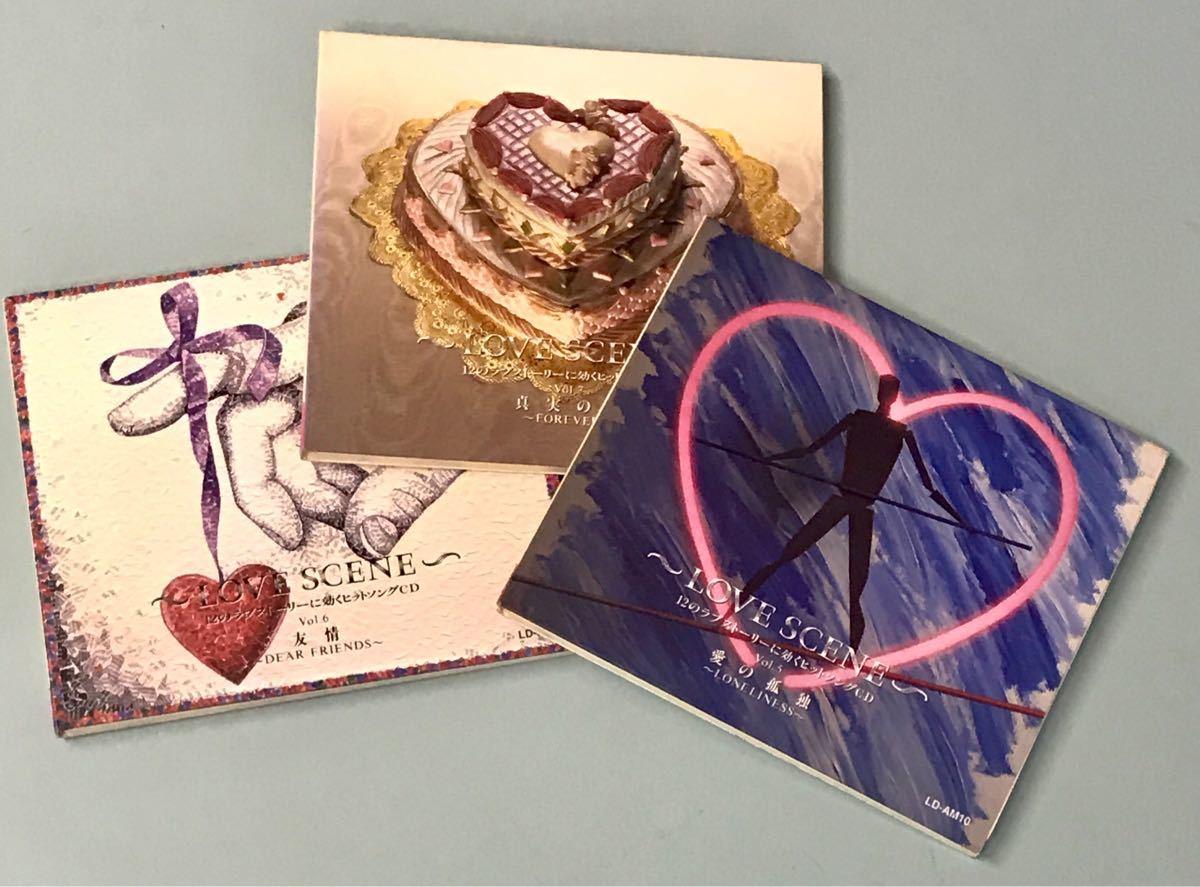Love scene ラブシーンに効くヒットソングCD 3枚セット