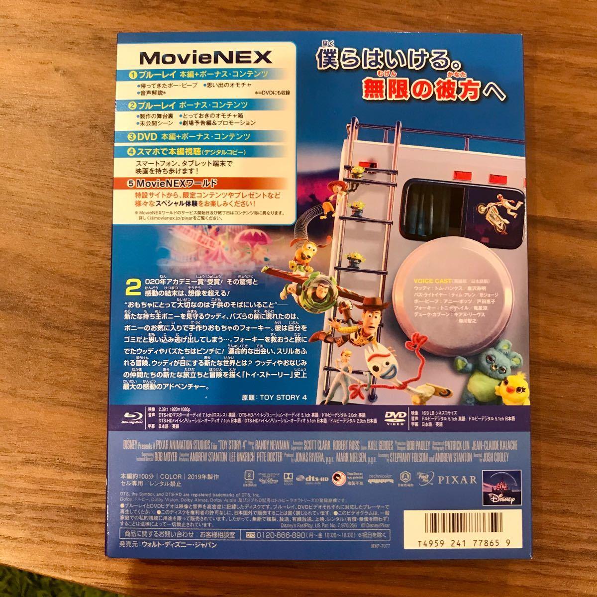 トイストーリー4 ブルーレイ 純正ケース&限定アウターケース付き 日本正規版 新品未再生 MovieNEX