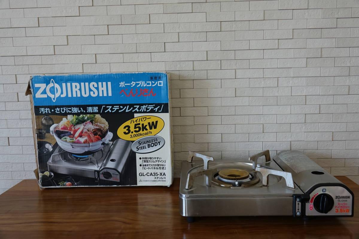 【送料無料!!】ZOJIRUSHI 象印 家庭用ポータブルガスコンロ GL-CA35-XA ハイパワー3.5kw ステンレス 薄型スリムデザイン