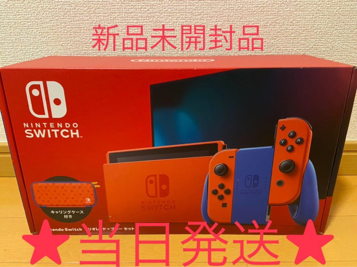 ニンテンドーSwitch マリオレッド&ブルー Nintendo Switch ニンテンドースイッチ本体