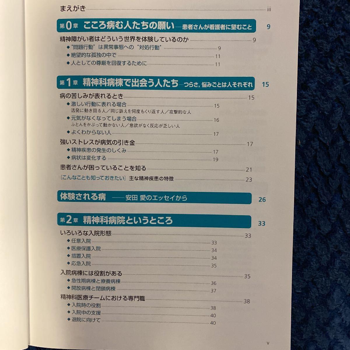 「精神科ビギナーズ・テキスト すぐに役立つ基礎知識と実践ガイド」日本精神科看護技術協会