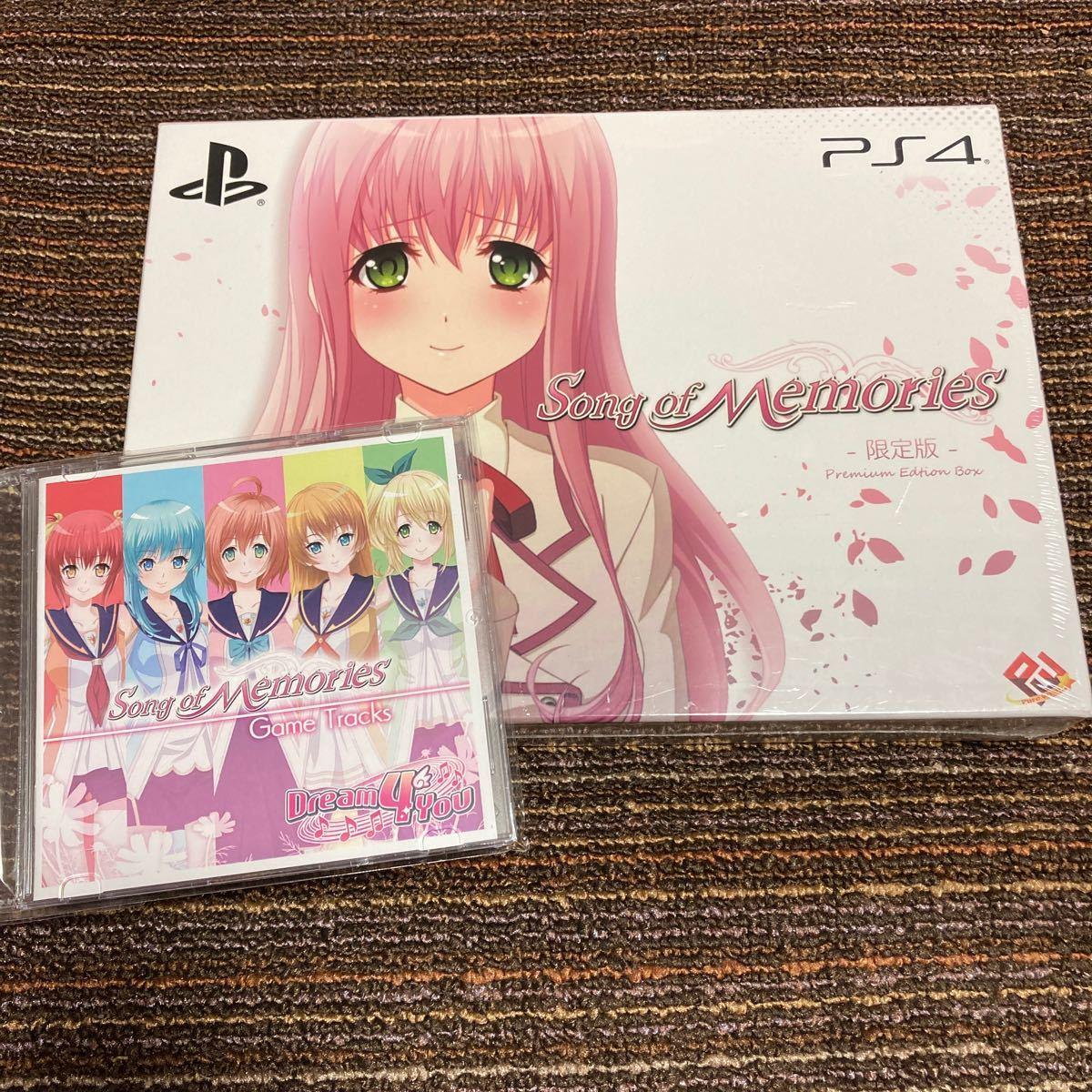 【PS4】 Song of Memories [限定版]ゲームソフト 特典おまけ付き CD