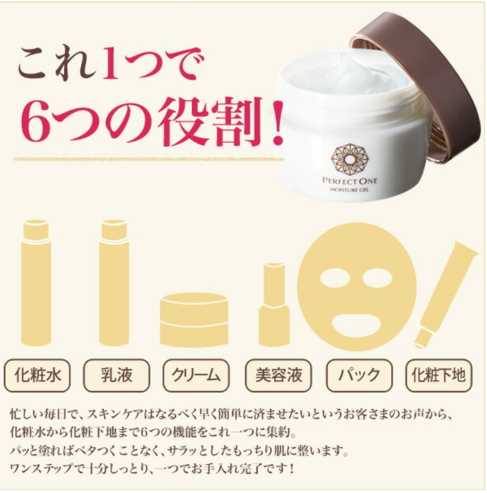 新日本製薬 パーフェクトワン モイスチャージェル 75g × 4個セット【公式店購入】PERFECT ONE オールインワンジェル
