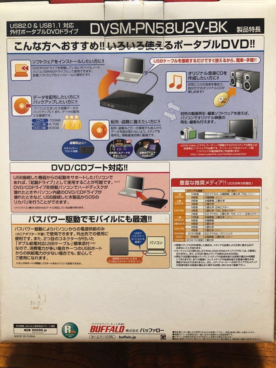ジャンク品 バッファロー 外付け DVDドライブ DVSM-PN58U2V-BK
