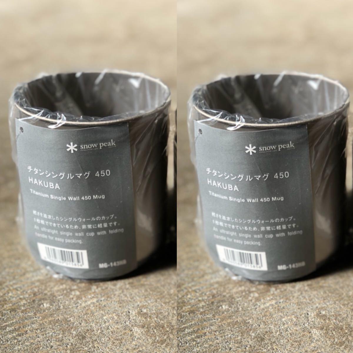 【新品】白馬限定!スノーピーク チタンシングルマグ450×2点セット snow peak マグカップ