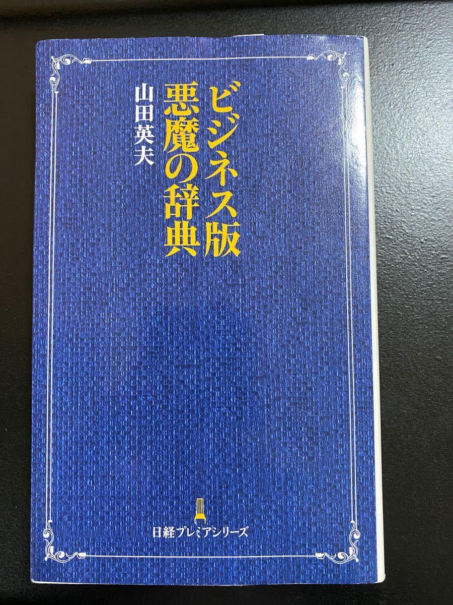 ビジネス版 悪魔の辞典 (ネタ本寄りのビジネス書)