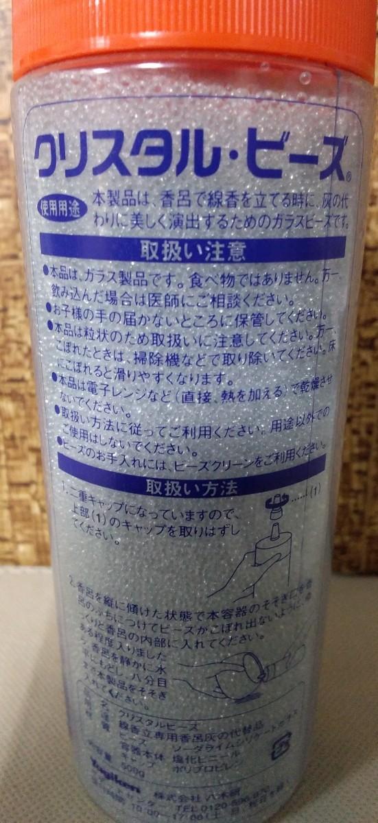 仏具 香炉灰 クリスタルビーズ500g 八木研
