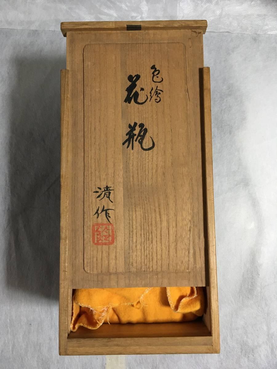 ★ 鈴木 清 ★ 色絵 大葉子  花瓶  角花瓶  花入  花生 _画像9