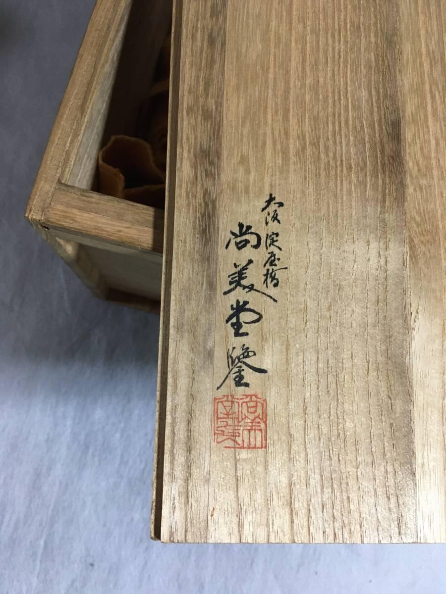 ★ 鈴木 清 ★ 色絵 大葉子  花瓶  角花瓶  花入  花生 _画像10