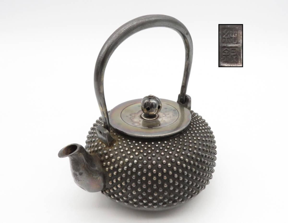 純銀製 霰丸形 急須 銀瓶 純銀刻印 重さ421.5g 煎茶道具 湯沸 17
