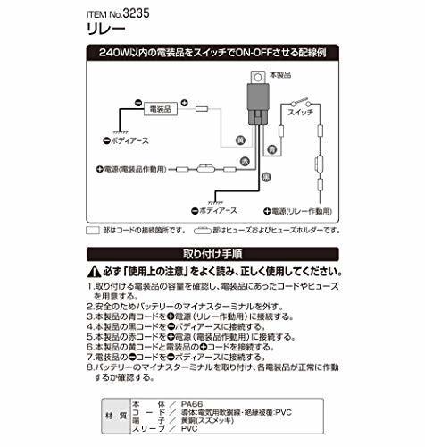 【★新品★SALE品】 : 単品 エーモン リレー 4極 DC12V・240W(20A) 3235_画像4