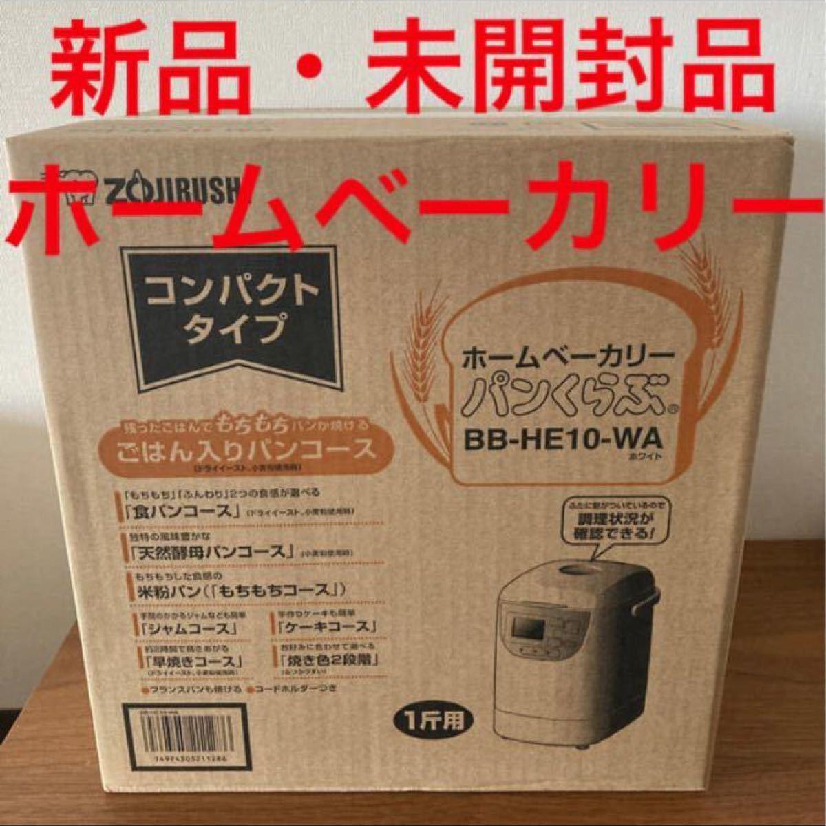 象印 ホームベーカリー パンくらぶ BB-HE10-WA