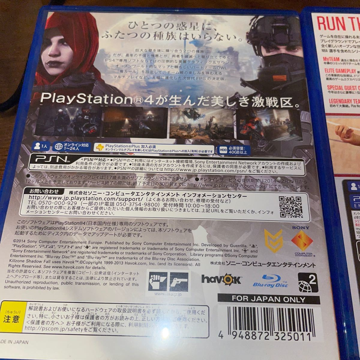 PS4ソフト2本 【PS4】 KILLZONE SHADOW FALL [通常版]