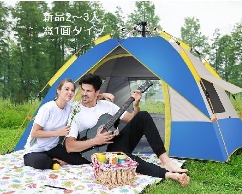 【新品未使用 】テント ワンタッチ2人用 3人用 登山 フェス キャンプ アウトドア キャンプ タープテント キャンプ用品