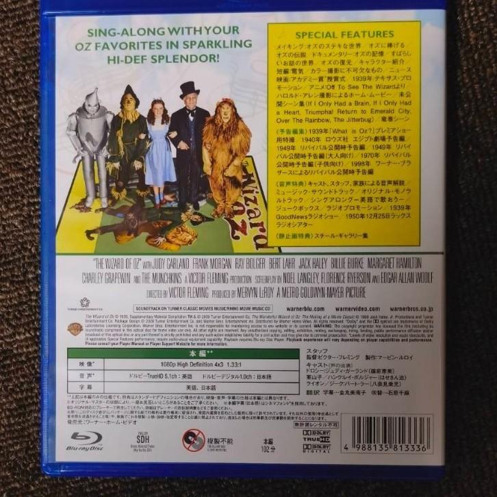 オズの魔法使 Blu-ray