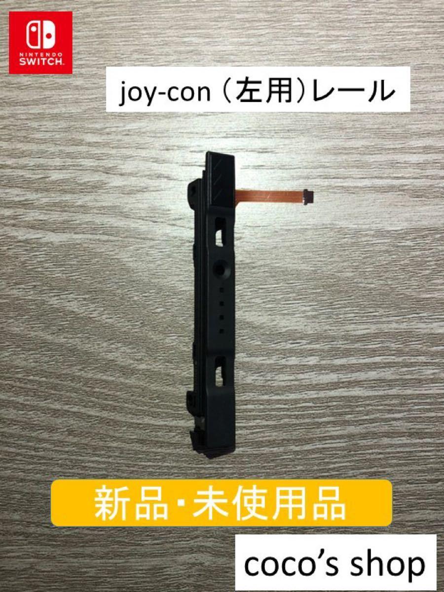 Nintendo switch joy con (左) レール