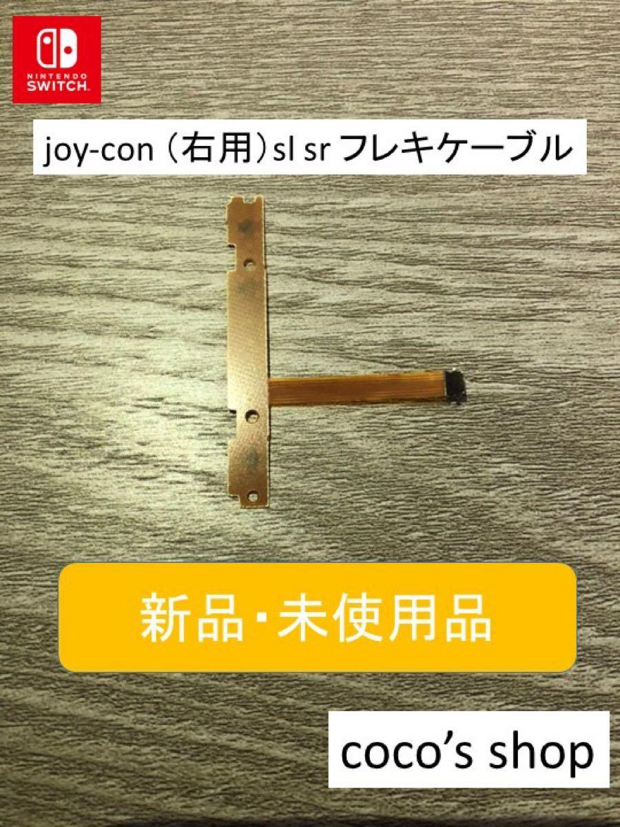 Nintendo switch joy con  (右)フレキケーブル