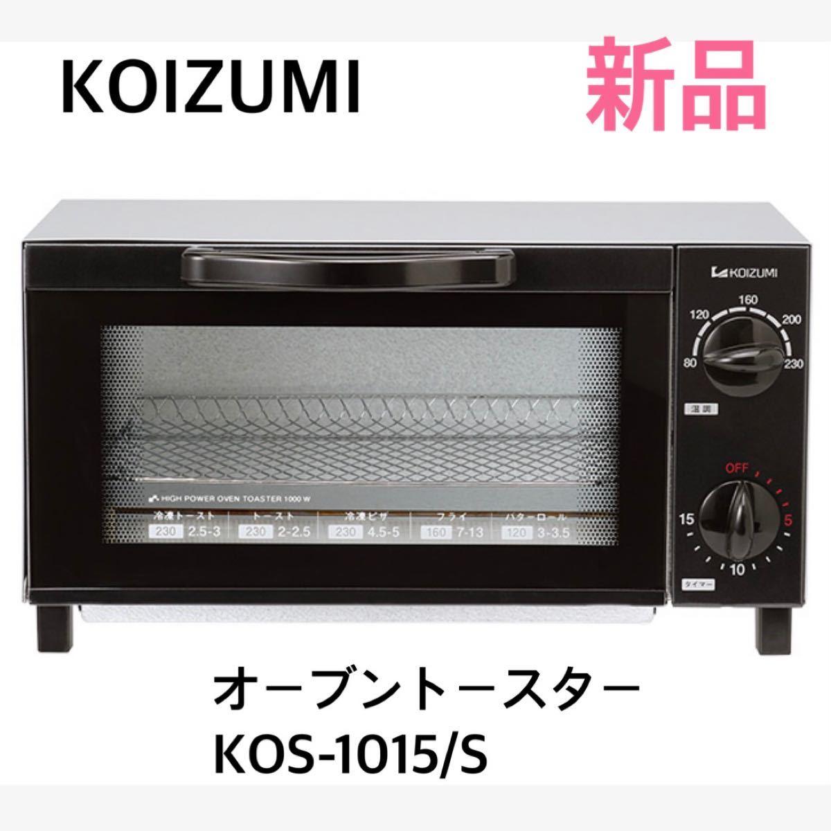 *新品*オーブントースター KOS-1015/Sシルバー