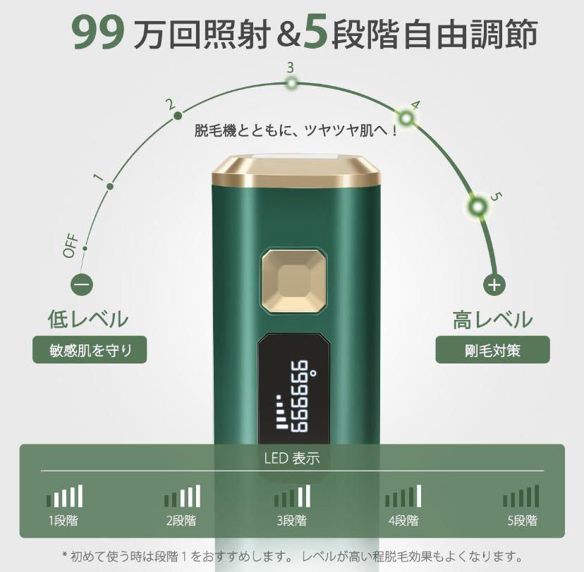 脱毛器 レーザー 永久脱毛 IPL光脱毛器 99万回照射 光美容器 5段階 家庭用 自動/手動モード 美肌機能搭載 全身脱毛日本語説明書付き green