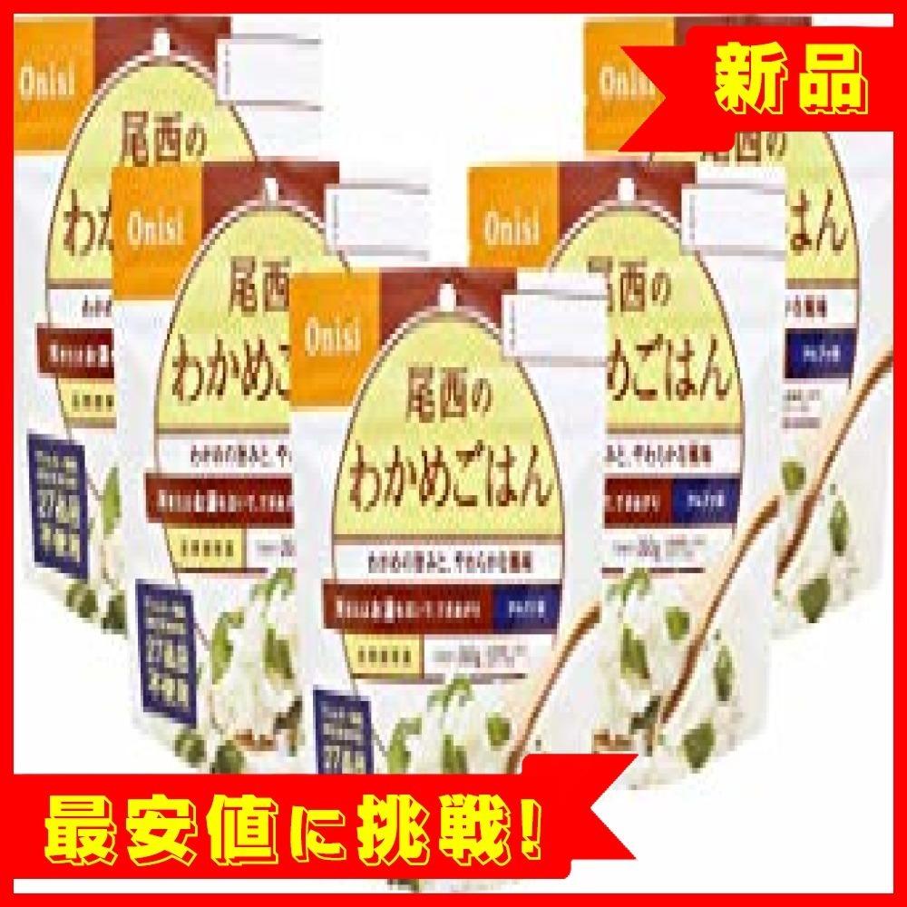【最安処分!】尾西食品 アルファ米 わかめごはん100g×5食_画像1