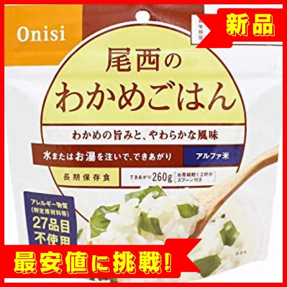 【最安処分!】尾西食品 アルファ米 わかめごはん100g×5食_画像2